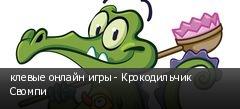 клевые онлайн игры - Крокодильчик Свомпи