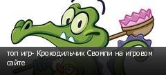 топ игр- Крокодильчик Свомпи на игровом сайте