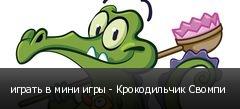 играть в мини игры - Крокодильчик Свомпи