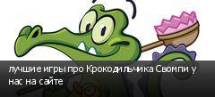 лучшие игры про Крокодильчика Свомпи у нас на сайте