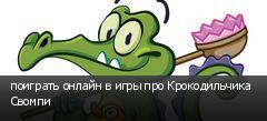 поиграть онлайн в игры про Крокодильчика Свомпи