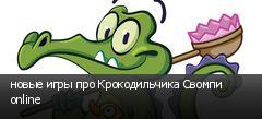 новые игры про Крокодильчика Свомпи online