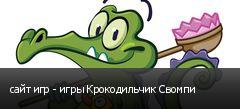 сайт игр - игры Крокодильчик Свомпи