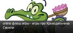online флеш игры - игры про Крокодильчика Свомпи