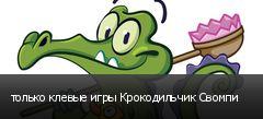 только клевые игры Крокодильчик Свомпи