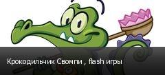 Крокодильчик Свомпи , flash игры