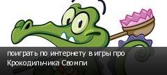 поиграть по интернету в игры про Крокодильчика Свомпи