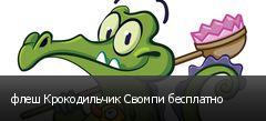 флеш Крокодильчик Свомпи бесплатно