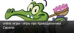 online игры - игры про Крокодильчика Свомпи
