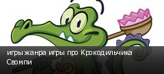 игры жанра игры про Крокодильчика Свомпи