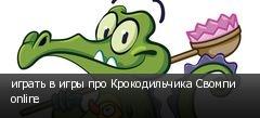 играть в игры про Крокодильчика Свомпи online