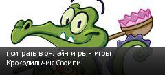 поиграть в онлайн игры - игры Крокодильчик Свомпи