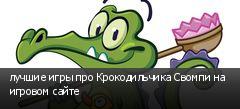 лучшие игры про Крокодильчика Свомпи на игровом сайте