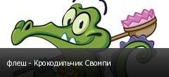 флеш - Крокодильчик Свомпи