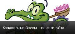 Крокодильчик Свомпи - на нашем сайте