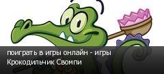 поиграть в игры онлайн - игры Крокодильчик Свомпи