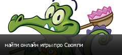 найти онлайн игры про Свомпи