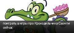 поиграть в игры про Крокодильчика Свомпи сейчас