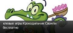 клевые игры Крокодильчик Свомпи бесплатно