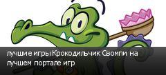 лучшие игры Крокодильчик Свомпи на лучшем портале игр