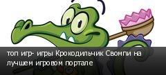 топ игр- игры Крокодильчик Свомпи на лучшем игровом портале