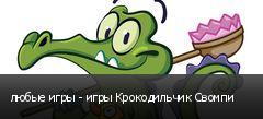 любые игры - игры Крокодильчик Свомпи