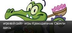 игровой сайт- игры Крокодильчик Свомпи здесь