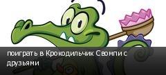 поиграть в Крокодильчик Свомпи с друзьями