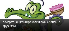 поиграть в игры Крокодильчик Свомпи с друзьями