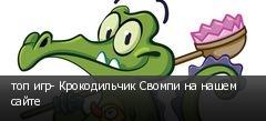 топ игр- Крокодильчик Свомпи на нашем сайте
