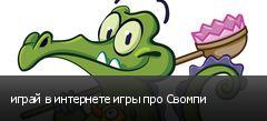 играй в интернете игры про Свомпи