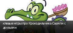 клевые игры про Крокодильчика Свомпи с друзьями