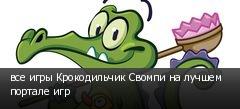 все игры Крокодильчик Свомпи на лучшем портале игр