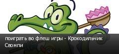поиграть во флеш игры - Крокодильчик Свомпи