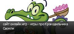 сайт онлайн игр - игры про Крокодильчика Свомпи