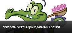 поиграть в игры Крокодильчик Свомпи
