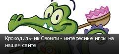Крокодильчик Свомпи - интересные игры на нашем сайте