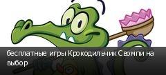 бесплатные игры Крокодильчик Свомпи на выбор