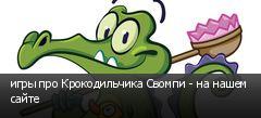 игры про Крокодильчика Свомпи - на нашем сайте