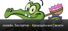 онлайн, бесплатно - Крокодильчик Свомпи