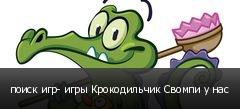 поиск игр- игры Крокодильчик Свомпи у нас