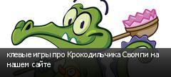 клевые игры про Крокодильчика Свомпи на нашем сайте