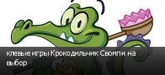 клевые игры Крокодильчик Свомпи на выбор