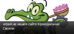 играй на нашем сайте Крокодильчик Свомпи