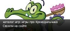 каталог игр- игры про Крокодильчика Свомпи на сайте