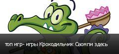 топ игр- игры Крокодильчик Свомпи здесь