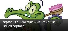 портал игр- Крокодильчик Свомпи на нашем портале