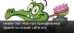 каталог игр- игры про Крокодильчика Свомпи на лучшем сайте игр