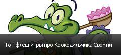 Топ флеш игры про Крокодильчика Свомпи