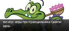 топ игр- игры про Крокодильчика Свомпи здесь